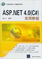 ASP.NET 4.0 (C#)实用教程