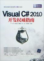 Visual C#2010开发权威指南