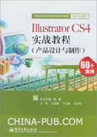 (特价书)Illustrator CS4实战教程(产品设计与制作)