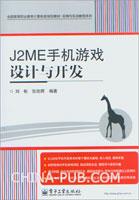 J2ME手机游戏设计与开发