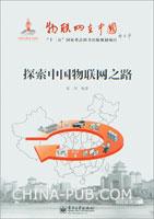 (特价书)探索中国物联网之路