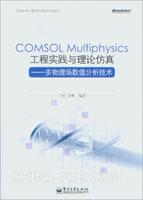 COMSOL Multiphysics工程实践与理论仿真――多物理场数值分析技术