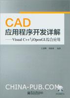 CAD应用程序开发详解――Visual C++与OpenGL综合应用