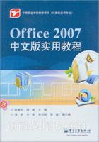 Office 2007中文版实用教程