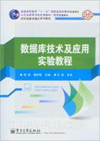 数据库技术及应用实验教程