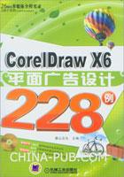 CorelDraw X6平面广告设计228例