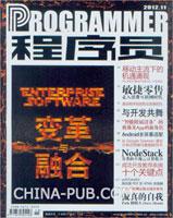 程序员(2012.11)