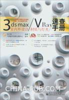 3ds max/VRay室内外设计材质与灯光速查手册(全彩)(含DVD光盘1张)