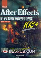 中文版After Effects影视特效与栏目包装108+