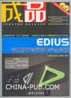 成品――EDIUS专业级视音频制作完全剖析