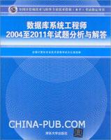 数据库系统工程师2004至2011年试题分析与解答