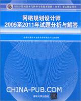 网络规划设计师2009至2011年试题分析与解答