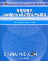 网络管理员2009至2011年试题分析与解答