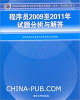 程序员2009至2011年试题分析与解答