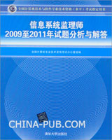 信息系统监理师2009至2011年试题分析与解答