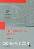 2011中国计算机科学技术发展报告[按需印刷]