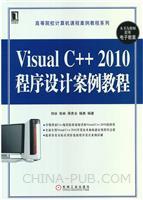 (特价书)Visual C++ 2010程序设计案例教程