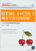 HTML 5+CSS 3网页开发实战精解