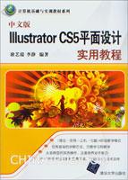 中文版Illustrator CS5平面设计实用教程