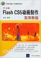中文版Flash CS5动画制作实用教程