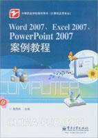 Word 2007、Excel 2007、PowerPoint 2007案例教程