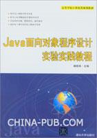 Java面向对象程序设计实验实践教程