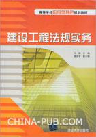 建设工程法规实务