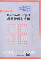 Microsoft Project项目管理与应用
