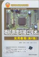 微机原理与接口技术实用教程(第2版)