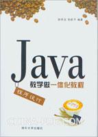 Java程序设计教学做一体化教程