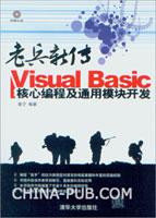 老兵新传:Visual Basic核心编程及通用模块开发