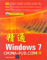 精通Windows 7 中文版