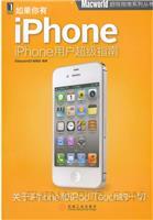 (特价书)如果你有iPhone:iPhone用户超级指南