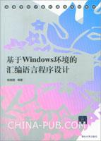 基于Windows环境的汇编语言程序设计
