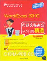 Word/Excel 2010行政文秘办公从入门到精通(高清视频版)