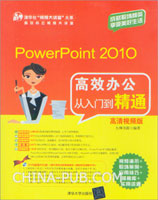 PowerPoint 2010高效办公从入门到精通(高清视频版)