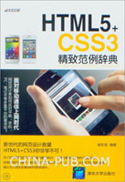 HTML5+CSS3精致范例辞典