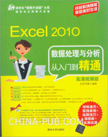 Excel 2010数据处理与分析从入门到精通(高清视频版)