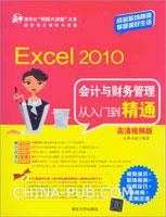 Excel 2010会计与财务管理从入门到精通(高清视频版)