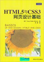 HTML 5与 CSS 3网页设计基础
