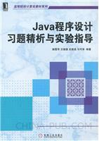 (特价书)Java程序设计习题精析与实验指导