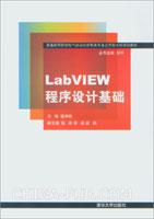 LabVIEW程序设计基础