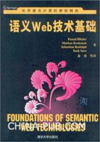 语义Web技术基础