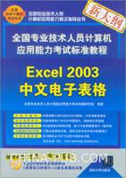 全国专业技术人员计算机应用能力考试标准教程――Excel 2003中文电子表格