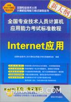 全国专业技术人员计算机应用能力考试标准教程――Internet应用