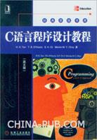 (特价书)C语言程序设计教程(英文版)(优秀的c语言程序设计教材,通过问题―解答方式来介绍c语言)
