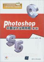 Photoshop平面设计实用教程(第二版)