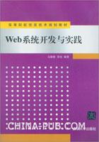 Web系统开发与实践