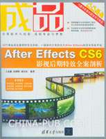 成品――After Effects CS6影视后期特效全案剖析
