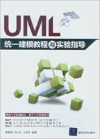 UML统一建模教程与实验指导